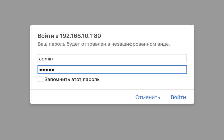 Вход в вэб-интерфейс Upvel