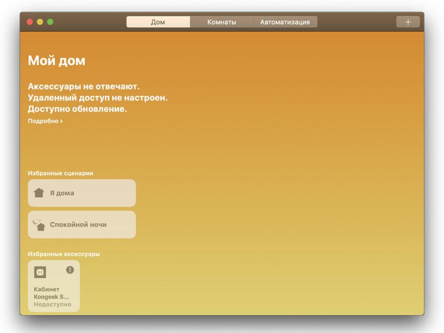 Приложение Дом в macOS Mojave
