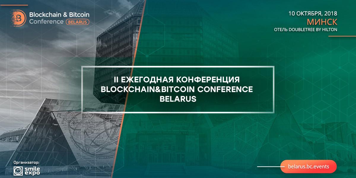 BBC Belarus - конференция, посвященная белорусскому блокчейну