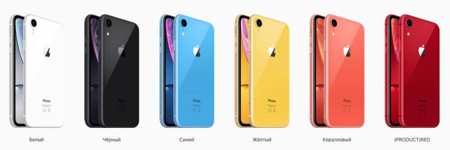 Цвета iPhone XR