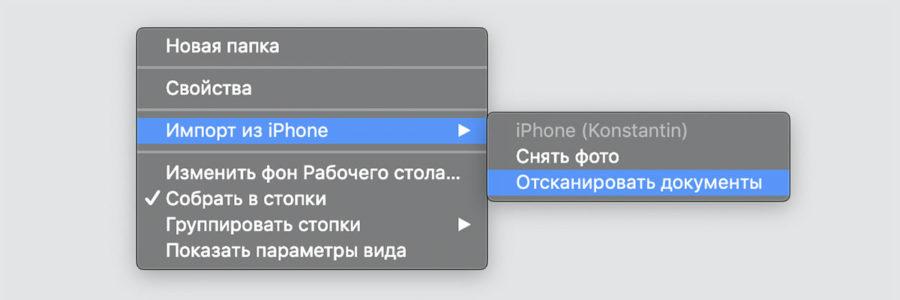 Continuity Camera - Отсканировать документы с iPhone