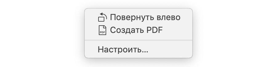 Из нескольких картинок можно сразу создать PDF-документ