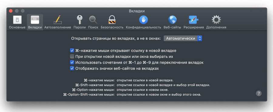 Как включить отображение значков (фавиконов) в Safari на macOS Mojave