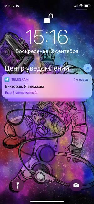 Группы уведомлений на экране блокировки iOS 12