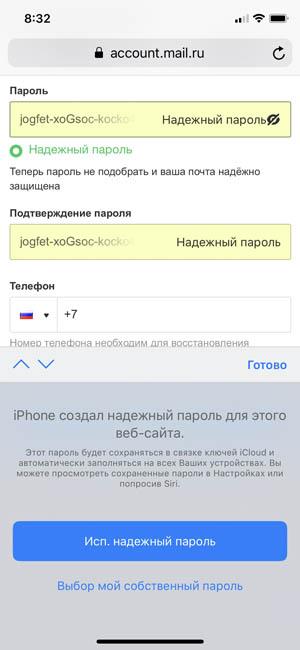 В iOS 12 Safari может автоматически генерировать пароли и вносить их в Связку ключей iCloud