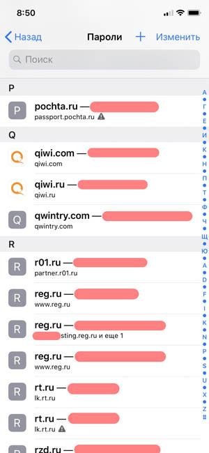 В iOS 12 можно найти повторяющиеся пароли и заменить их