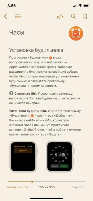 Обновлённое приложение Books на iOS 12 - здесь можно скачать и детально изучить инструкцию к любому устройству от Apple