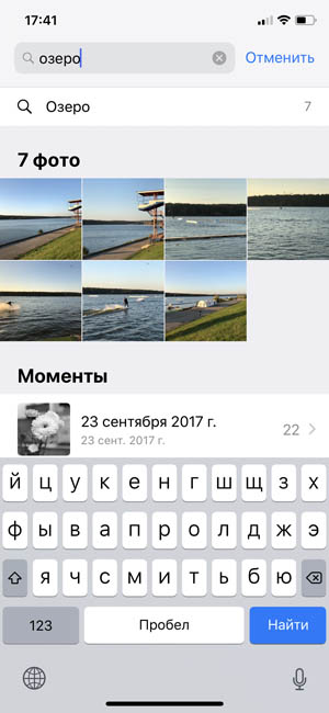 Поиск в приложении Фото по контексту (iOS 12)