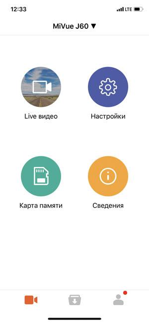 Главный экран приложения MiVue App для Mio MiVue J60