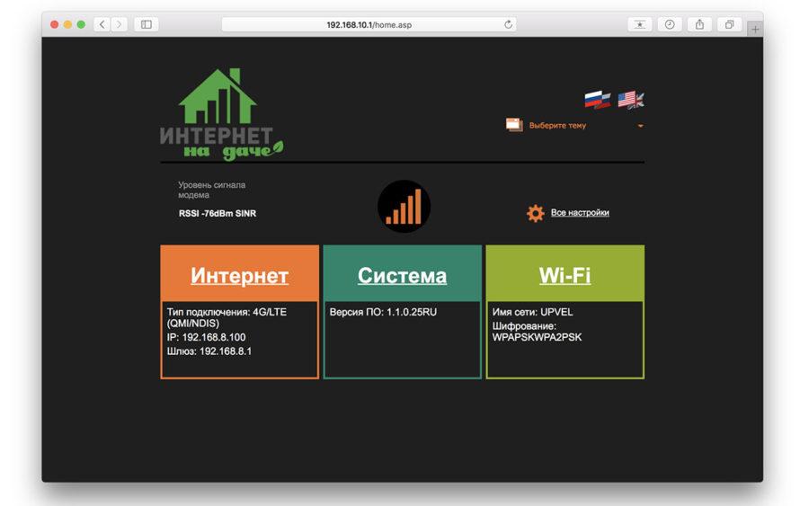 Главный экран настроек интерфейса Upvel