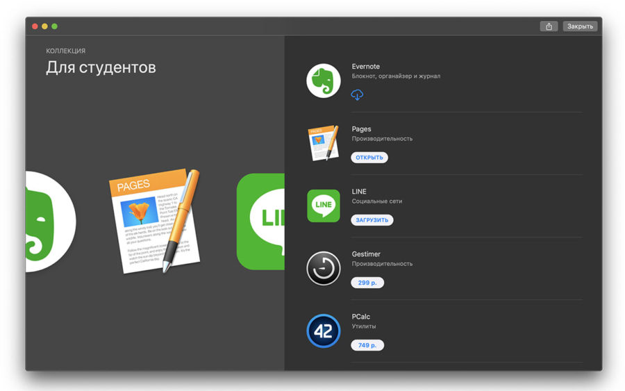 New Mac App Store - раздел Коллекции - Для студентов