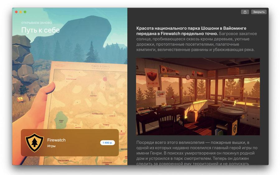 Новый Mac App Store - Раздел игр