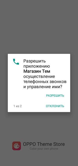 Магазин тем просит разрешение на доступ к звонкам - смартфон Oppo A3s