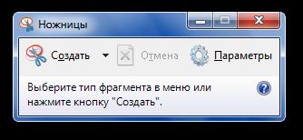 приложение «Ножницы» в Windows