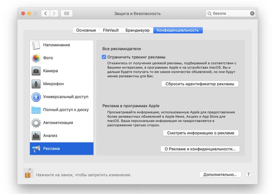 В macOS Mojave можно ограничить отслеживание пользователя для рекламы