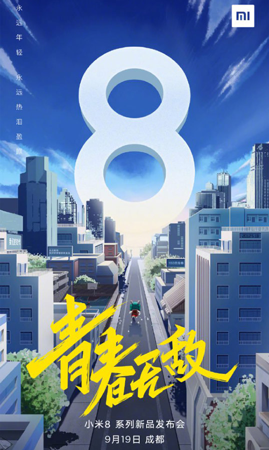 Xiaomi Mi8 Youth цена и дата выхода