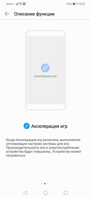 Режим игры Huawei Nova 3
