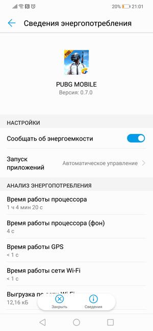 Huawei Nova 3 PUBG