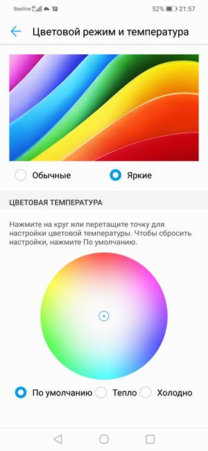 Huawei Nova 3 регулировка цвета