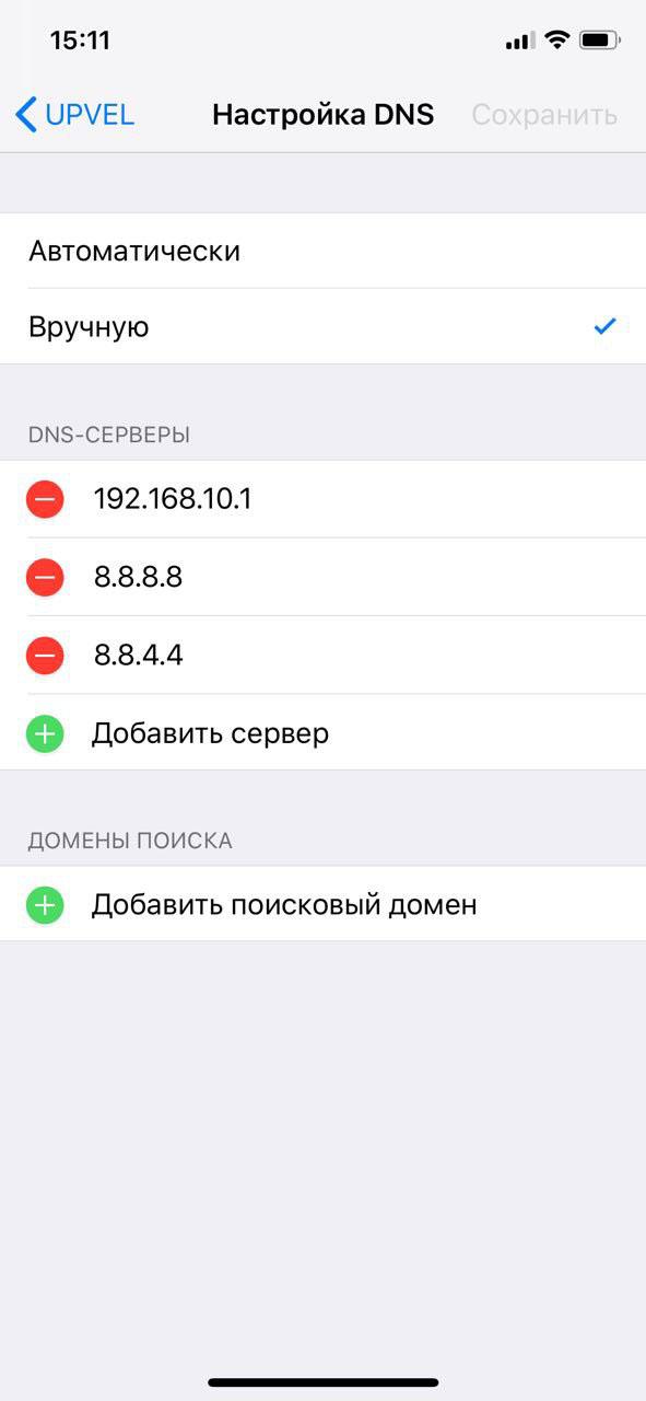 iPhone X iOS Wi-Fi настройки