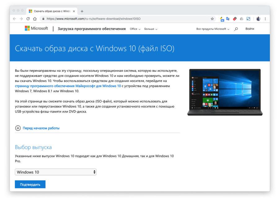 Скачать ISO образ Windows 10 с официального сайта