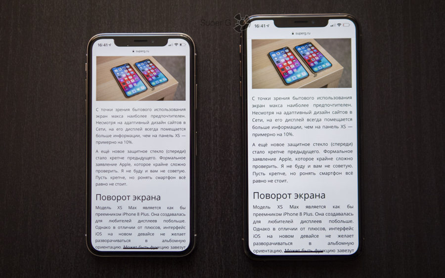 Сравнение экранов iPhone X и iPhone XS Max