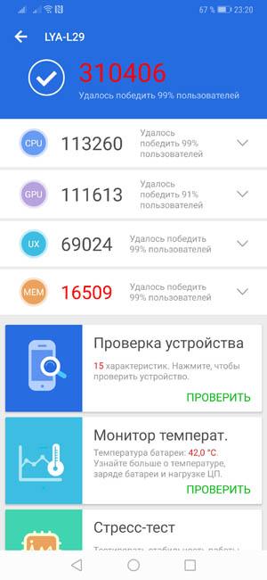 Тест Huawei Mate 20 Pro в AnTuTu