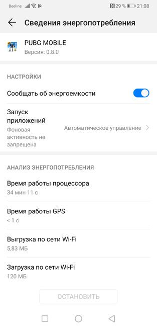 PUBG Huawei Mate 20