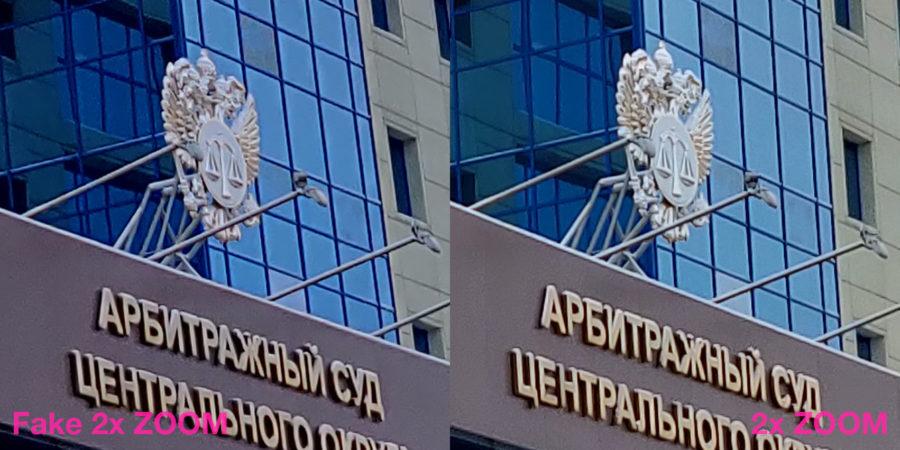 Слева кроп из фото, кадрированного из 1x снимка, а спава кроп из 2x фотографии