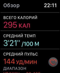 Apple Watch Series 4 считают в бассейне калори, средний темп на 100 метров и средний пульс