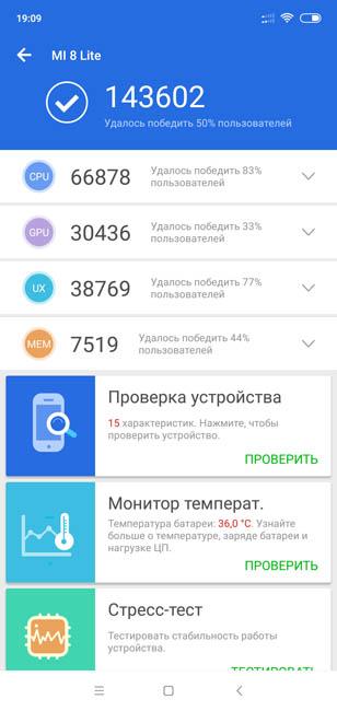 Xiaomi Mi8 Lite тест AnTuTu