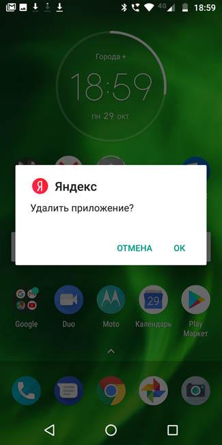 Предустановленные на Motorola Moto G6 приложения можно удалить