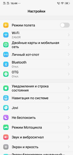 Внешний вид Vivo Y81 точно похож на iOS