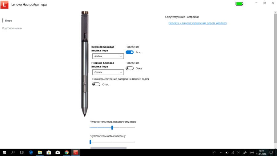 Настройки Lenovo Active Pen