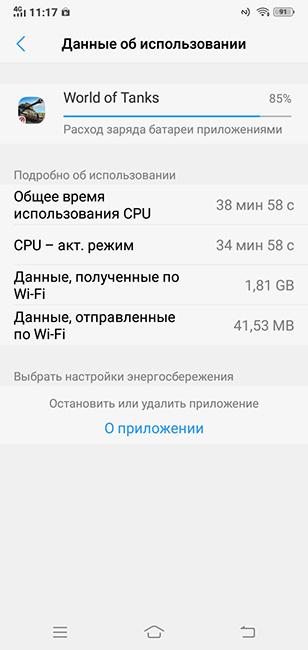 Vivo Y95 обзор первого смартфона с NFC, старт продаж 1 декабря