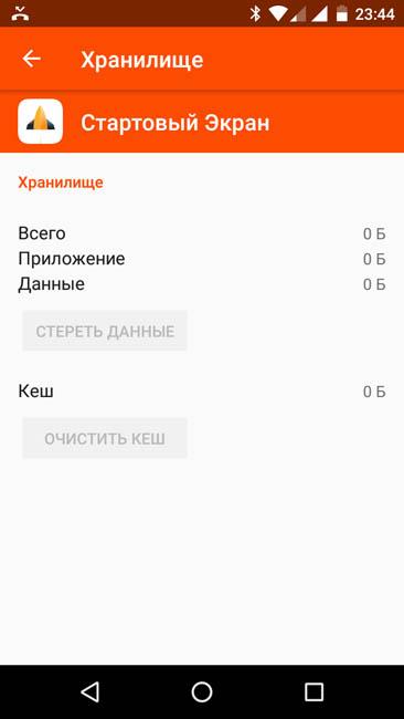 Стартовый экран - приложение системное и его нельзя удалить или деактивировать