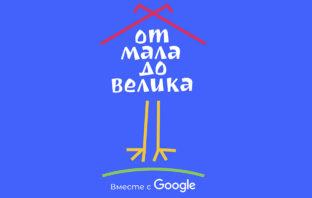 "Google-чтения ""От мала до велика"""