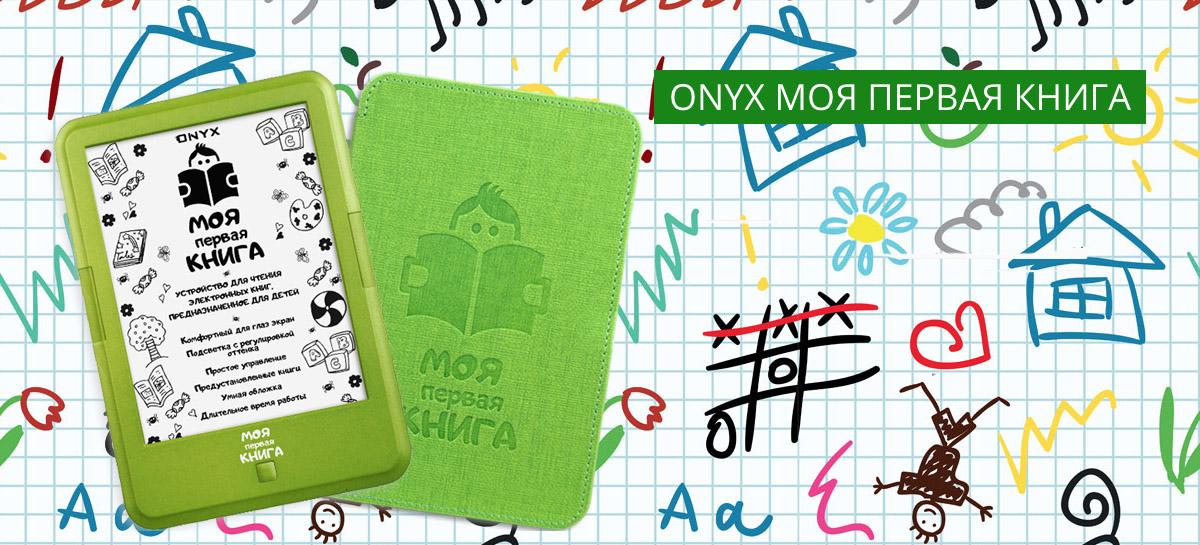 ONYX Моя Первая Книга - электронная читалка для детей