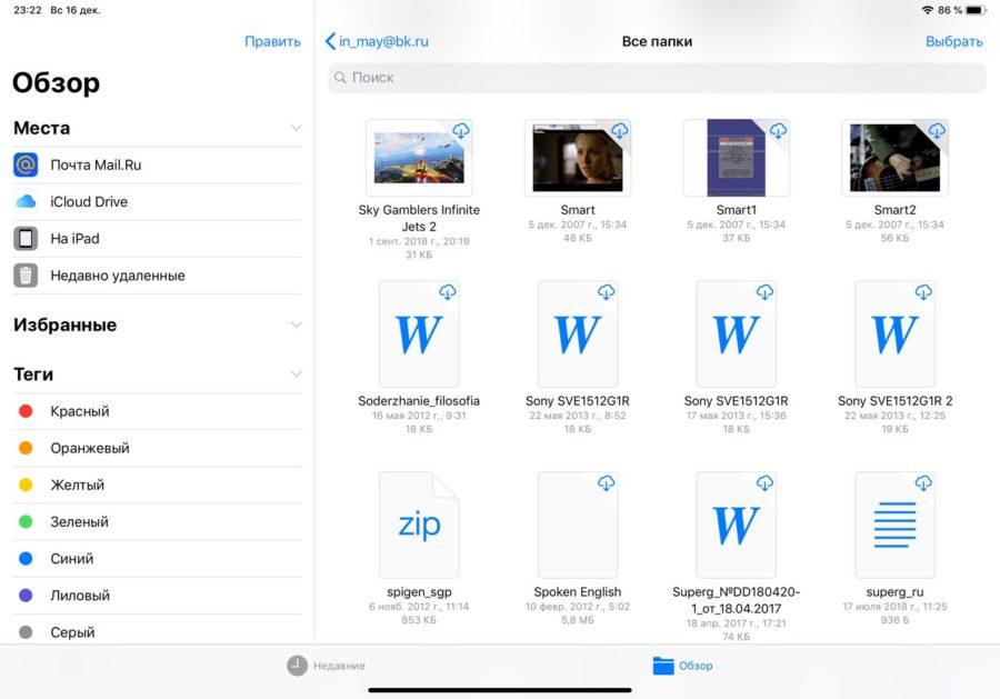 Приложение Файлы на iOS 12