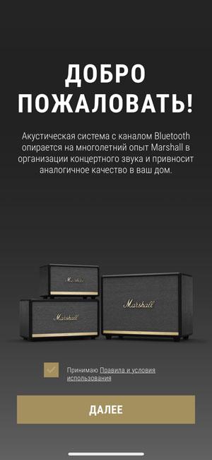 Скачать приложение для Marshall Woburn II Bluetooth