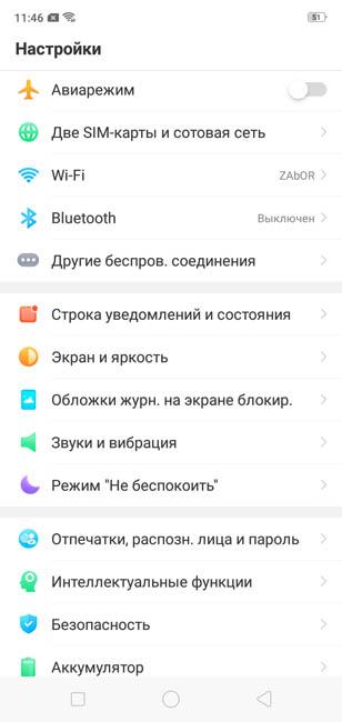 Настройки ColorOS 5.2 скопированы с iOS