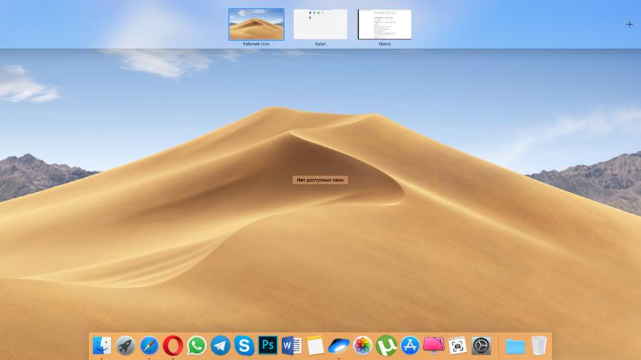 Рабочие столы macOS