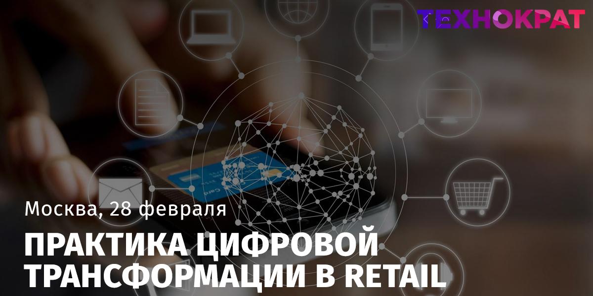 Практика цифровой трансформации в Retail - Как? Где? Когда?