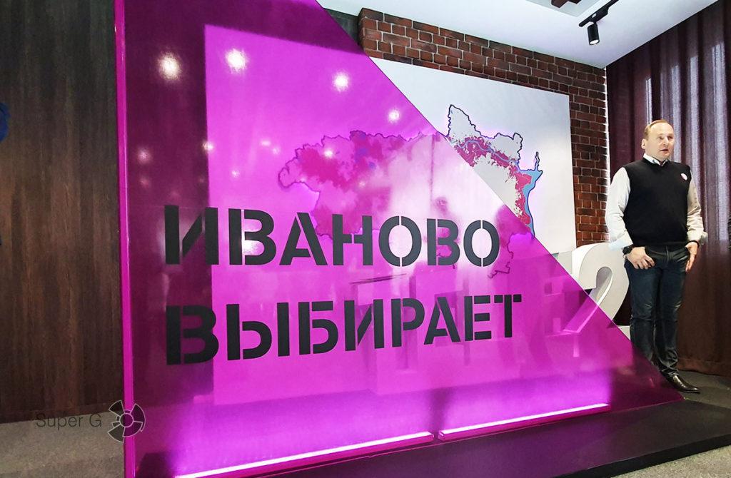 Tele2 Иваново