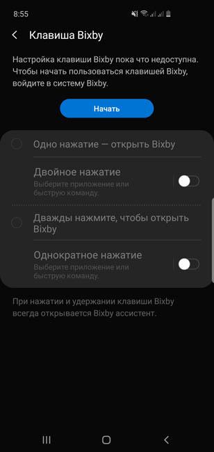 Bixby не работает на Samsung S10