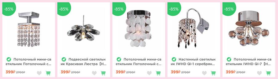 Светильники для косметического столика