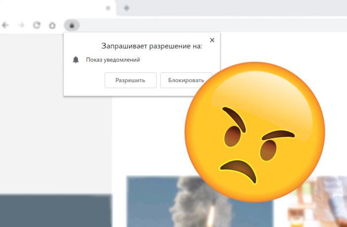 Как отключить уведомления сайтов в браузере