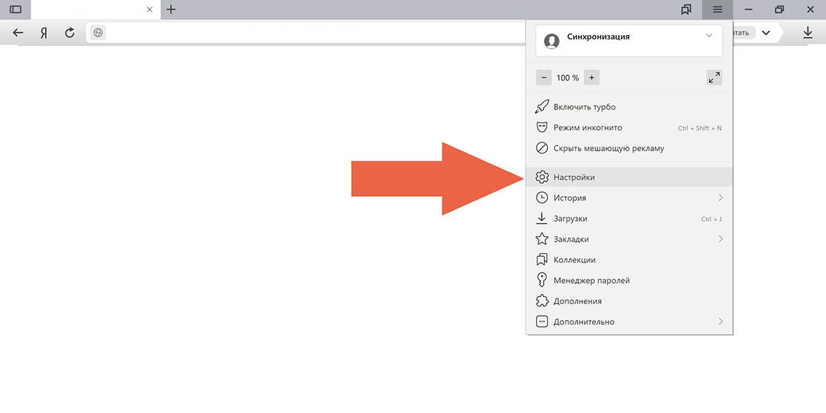Как отключить уведомления сайтов от в Яндекс.Браузере