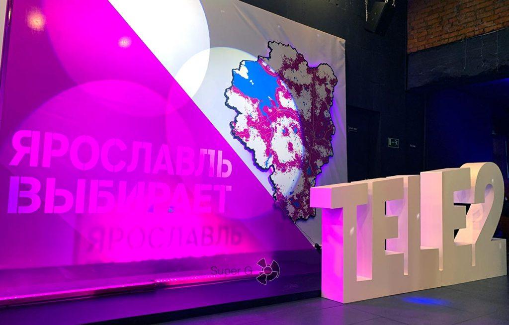 Ярославская область Tele2