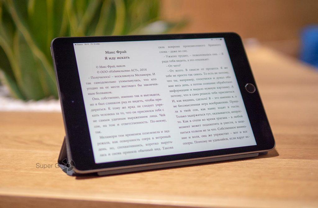 Читать на iPad mini 5